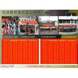 丰都假期军事夏令营,亮剑教育(在线咨询),军事夏令营图片