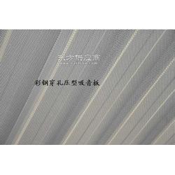 彩钢穿孔压型吸音板金属屋面吸音图片