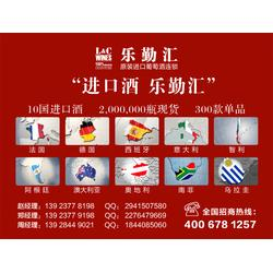 我国进口葡萄酒、乐勤红酒(在线咨询)、陕西省进口葡萄酒图片