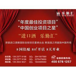 进口红酒代理|乐勤红酒(在线咨询)|天津进口红酒图片