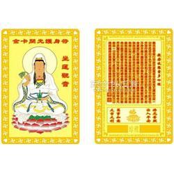 A金属佛像卡制作,黄铜佛像卡制作,金卡厂图片