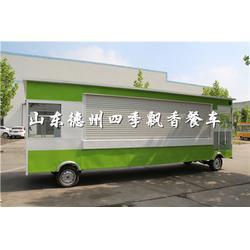 街景餐车 四季飘香餐车 街景餐车
