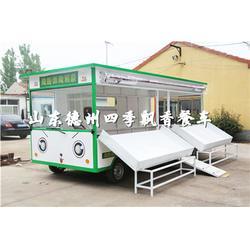 电动流动餐车-四季飘香餐车-流动餐车图片