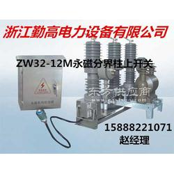勤高电力供应ZW32-12F630-20智能分界开关图片