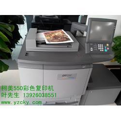 柯美彩色复印机|广州宗春|柯美彩色复印机552图片