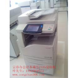 施乐彩色复印机、宗春办公设备、施乐彩色复印机哪个好图片