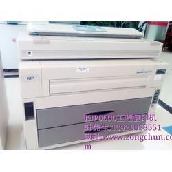 宗春办公设备,kip工程复印机80,kip工程复印机图片