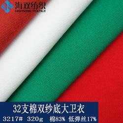 海双纺织(图),12868面料,面料图片