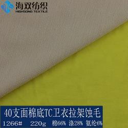 针织绒布面料|广州绒布面料|海双纺织20年品质(查看)图片