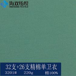 海双纺织18年(图),绒布面料供应,绒布面料图片