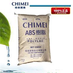 销售超高韧性ABS原料-台湾奇美(在线咨询)深圳高韧性ABS图片