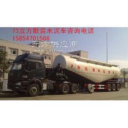散装水泥运输车运油半挂车专用车图片