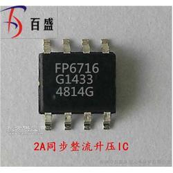 3.7V升5V 1A 超高效率ic图片