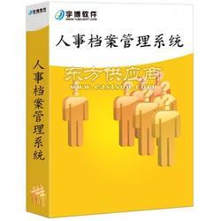 免费人事档案管理软件图片