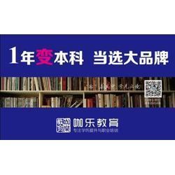 晋江成人高考_咖乐教育自考报名_成人高考中心图片