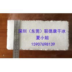 砖状干冰出售-南山砖状干冰-深圳联德康干冰科技图片