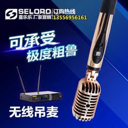 喜乐乐无线专业悬挂式复古爵士话筒吊麦舞台演出吊装KTV吊咪A4-D图片