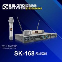 喜樂樂量販KTV專用無線麥克風、話筒SK-168圖片