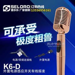 KTV娱乐专用有线复古感应摇麦 摇摆麦爵士麦摇摇麦立麦仿古咪K6-D图片