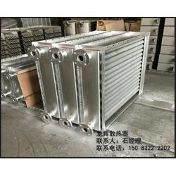 烘房用蒸汽散热器 烘干用散热器 烘干用蒸汽散热器批发