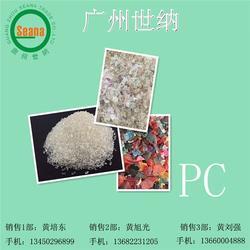 广州世纳(图)、PP再生塑料颗粒、再生塑料颗粒图片