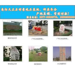 南阳天正石材种类齐全(多图)重庆景观石-景观石图片