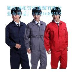 普通防護工作服-誠拓勞保服裝(在線咨詢)安康防護工作服圖片
