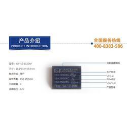元则磁保持继电器厂家直销4脚常开继电器Y3F-SS-112DM继电器图片