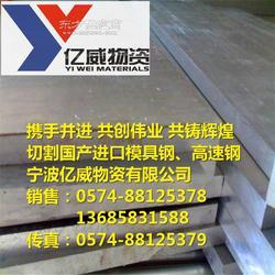 供应S600高速钢-S600粉末钢材质是什么-S600哪里便宜图片