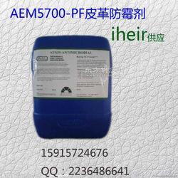 道康宁皮革防霉剂AEM5700-PF 转鼓添加图片