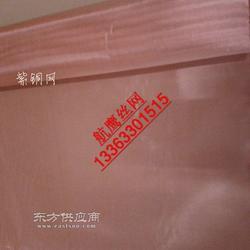 屏蔽专用铜网 紫铜网厂家 150目无磁红铜网图片