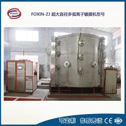 佛欣真空,广州真空镀膜设备厂家,三明真空镀膜设备厂家图片