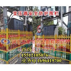 室外变压器安全围栏_五星户外变压器智能型围栏图片