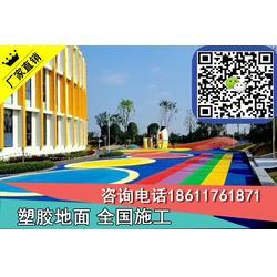 pdm塑胶地面武清宝坻东丽室外幼儿园塑胶场地图片