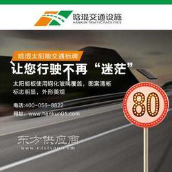 圆形LED太阳能标志牌晗琨交通设施图片