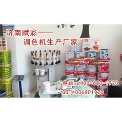 徐州油漆调色机,济南赋彩原装现货,自动油漆调色机器图片