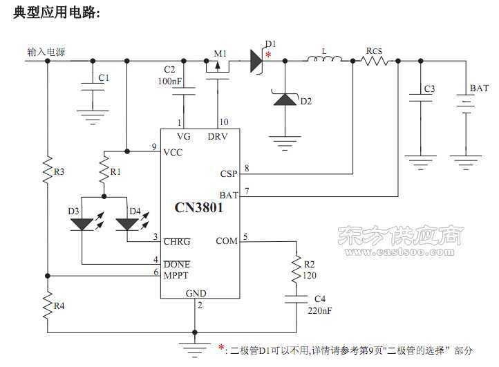 集成电路(ic)价格 具有太阳能最大功率跟踪点的单节4a太阳能充电芯片c