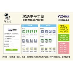 MES生产系统手机计件_新诚智手机APP计件_MES生产图片