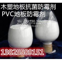 供应塑料抗菌剂 塑料防霉剂 木塑防霉剂 木塑地板抗菌防霉剂图片