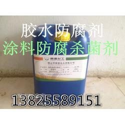 供应环保防腐剂 胶水防腐杀菌剂图片
