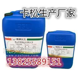 卡松原液 卡松杀菌剂 卡松生产厂家图片
