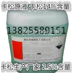 环保防腐剂 CIT/MIT杀菌剂图片