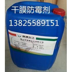 油漆防霉剂 油性涂料防霉抗菌剂图片