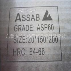 瑞典特钢ASP60高速钢热处理 多少钱一公斤图片