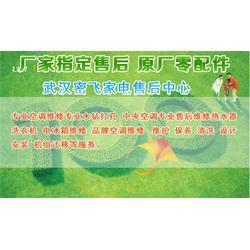 密飞(图),家电空调维修中心,江岸空调维修中心图片