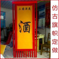 户外沙滩旗帜定做_滨州旗帜定做_汇翔广告厂家直销图片