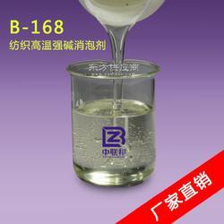 供应 工业级高温印染消泡剂 免费样品图片