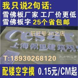 亚克力字 加工 制作 亚克力 水晶字 广告 形象墙 设计 制作图片