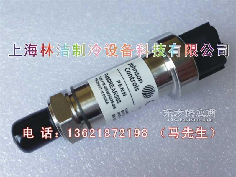 江森约克YORK压力传感器,压力变送器P499REAR503