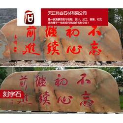 大理刻字石-南阳天正伟业-刻字石的厂家图片